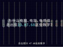 为什么电阻、电容、电感值总出现33、47、68这些数字?