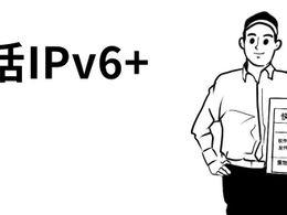 看懂IPv6+,这篇就够了