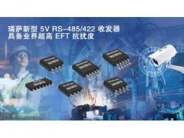 瑞萨电子推出具备业界超高EFT抗扰度的 5V RS-485/422收发器产品家族