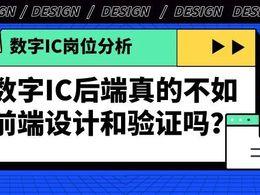 数字IC后端真的不如前端设计和验证吗?