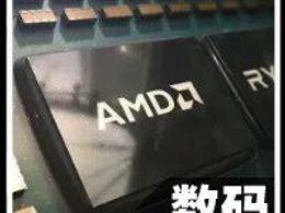 "AMD猛料频出,""YES!""预定?"