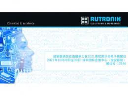 儒卓力参加慕尼黑华南电子展,相约深圳这座高新科技中心城市