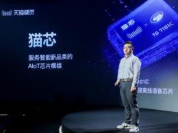 """天猫精灵发布""""猫芯"""",AIoT生态日活跃用户增长超100%"""