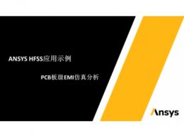 干货 | HFSS应用案例:PCB板级EMI仿真分析