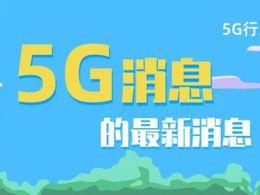 「5G消息」的最新消息