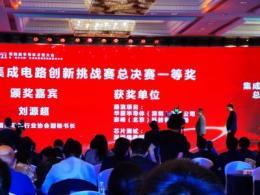 """【澎峰科技,荣获一等奖】2021""""创芯中国""""集成电路创新挑战赛总决赛"""
