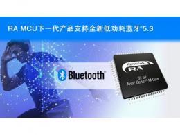 瑞萨电子宣布开发支持低功耗蓝牙® 5.3的下一代无线MCU