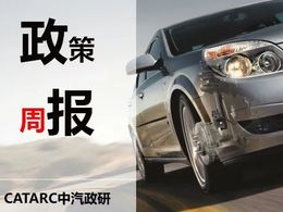 【政策】汽车产业相关政策信息概览(2021.10.11—10.17)