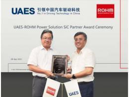 罗姆获选为UAES的SiC功率解决方案优先型供应商