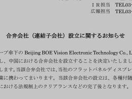 注册资本10亿元,HOYA与BOE VT签约成立光掩膜版合资公司落户重庆