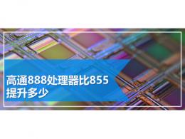 高通888处理器比855提升多少
