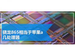 骁龙865相当于苹果a几处理器