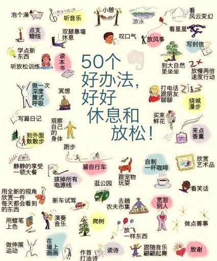 50种放松和休息的好方法