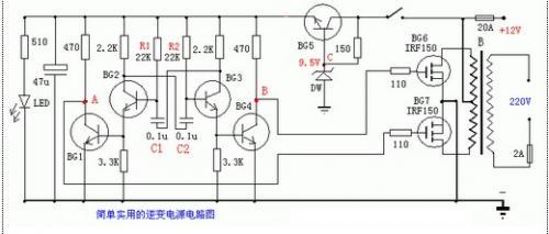 简单实用的三极管逆变器电路设计
