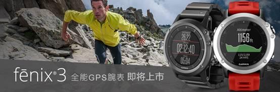 通过GPS腕表户外运动爱好者可以获取很多有用的数据,如速度、海拔、方向等等,这些数据是从何而来的呢?这些数据是否准确,又是如何计算的呢?事实上,除了运动腕表内置的GPS模块能计算出许多精确的数据之外,还有许多数据源于腕表所内置的传感器。今天,让我们通过Garmin最新发布fenix3综合型户外运动腕表,剖析不同的传感器都能带来哪些有用的数据,对户外运动爱好者提供了哪些便利的服务。 气压式高度计: 付出千辛万苦你终于征服了这座大山,或许你很想知道这座山的高度是多少。当你抬起手臂,fenix3给了你答案。那么