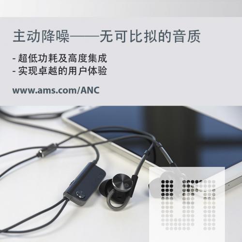 ams宣布华为最新款智能手机的耳机选用其扬声器驱动器