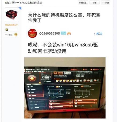 AMD Ryzen处理器说翻车就翻车,都是华硕/技嘉/微星主板厂商的锅?