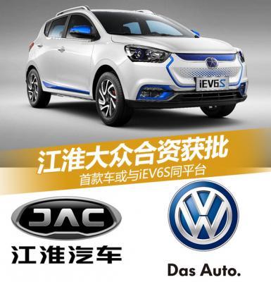 """大众和江淮汽车合资生产电动车,到底是""""阴谋""""还是""""阳谋""""?"""