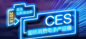一次看个够,2018 CES消费电子产品展手机剧透