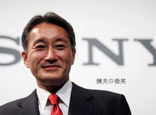 索尼任命新CEO,起来表情平井一夫的职业生貂蝉回顾关姨夫包图片