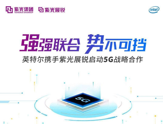 中美5G合作又遇阻 英特爾和紫光展銳合作終止