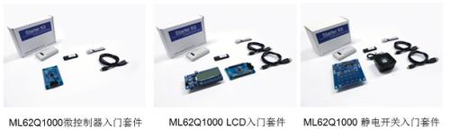"""具备安全功能的16位通用微控制器""""ML62Q1300/1500/1700系列""""8"""