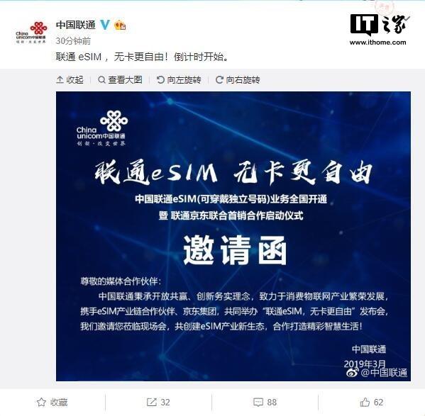 全国可用!中国联通发出eSIM发布会邀请函