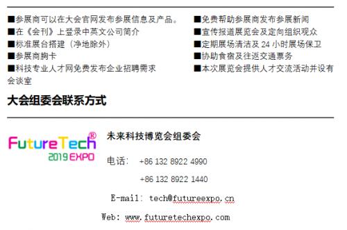 2019中国·西安——未来科技博览会