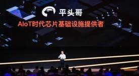 平头哥 玄铁910-906-平头哥发布最强RISC-V处理器玄铁910,高性能芯片成本降低一半risc-v单片机中文社区(1)
