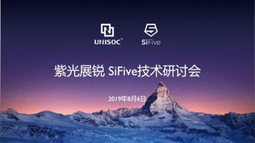 国外芯片技术交流-RISC-V创始人做客紫光展锐,探讨未来技术新趋势risc-v单片机中文社区(1)