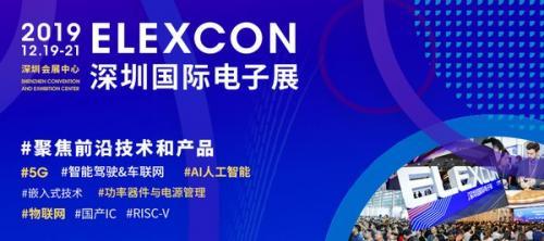 """国内芯片技术交流-ELEXCON 2019深圳国际电子展即将召开,中国""""芯""""机遇何在risc-v单片机中文社区(1)"""