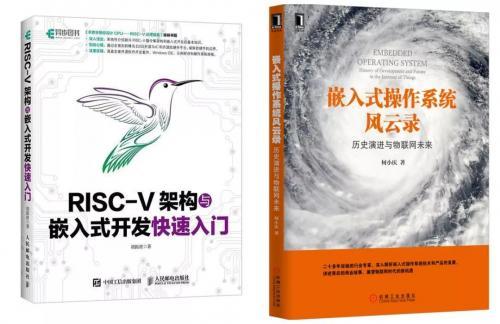 国内芯片技术交流-RISC-V 处理器嵌入式开发课程火热招生中!risc-v单片机中文社区(1)