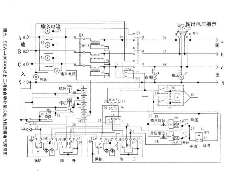 稳压器400KVA以上原理图