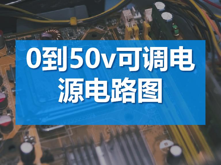 0到50v可调电源电路图