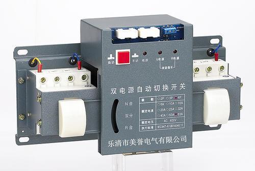 1.什么是双电源自动切换开关