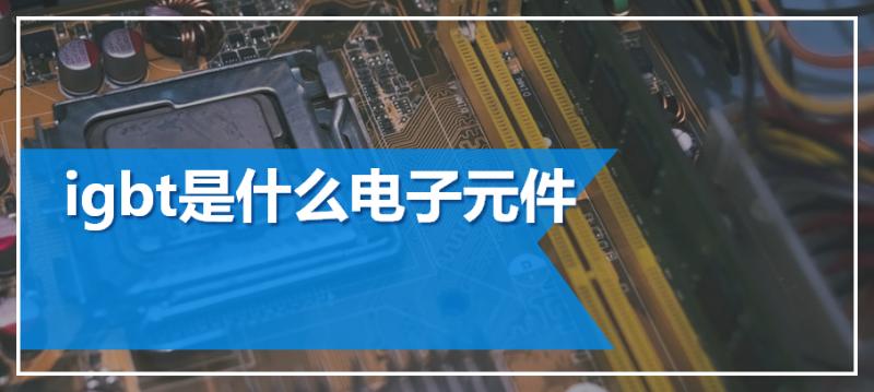 igbt是什么电子元件
