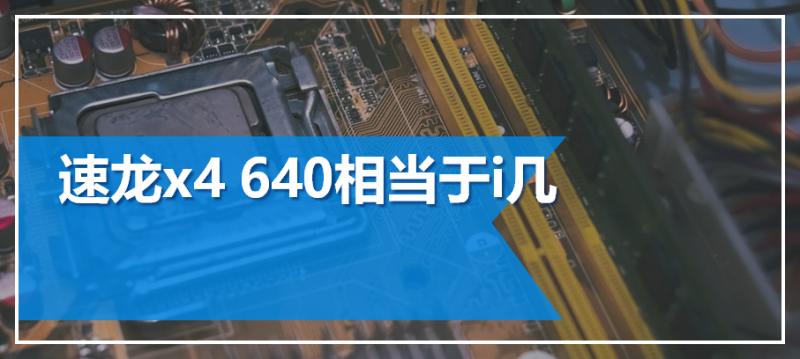 速龙x4 640相当于i几
