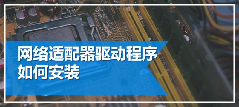 网络适配器驱动程序如何安装
