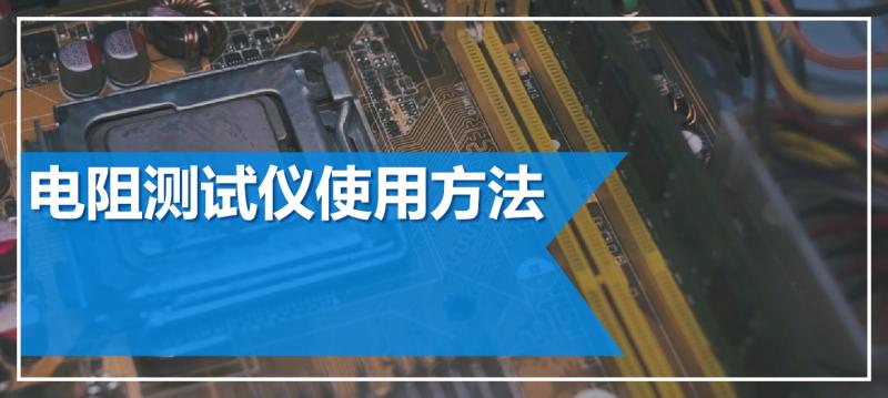 电阻测试仪使用方法