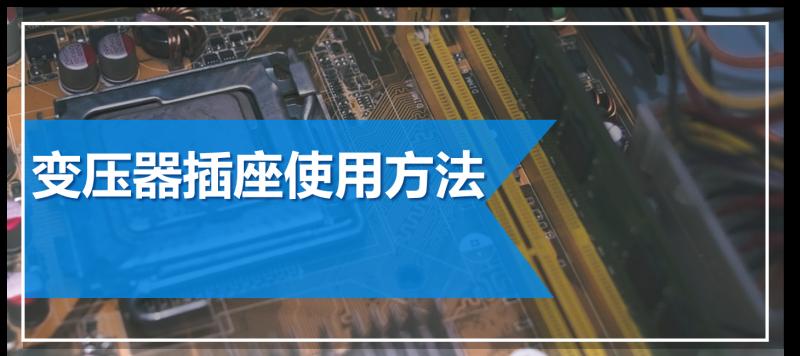 变压器插座使用方法