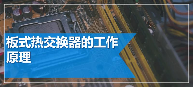 板式热交换器的工作原理