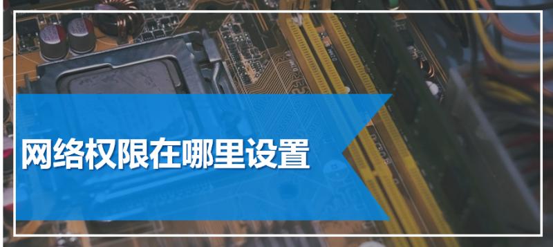 网络权限在设备管理器进行设置