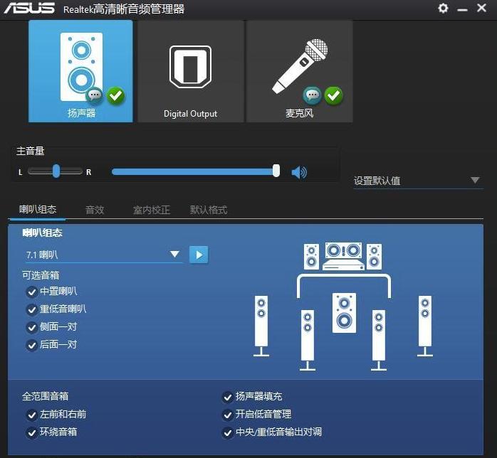 1.什么是realtek高清晰音频管理器
