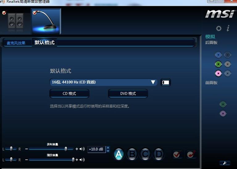 2.realtek高清晰音频管理器作用