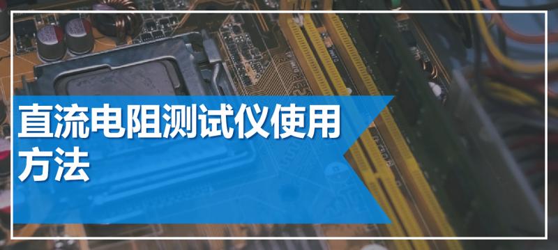 直流电阻测试仪使用方法