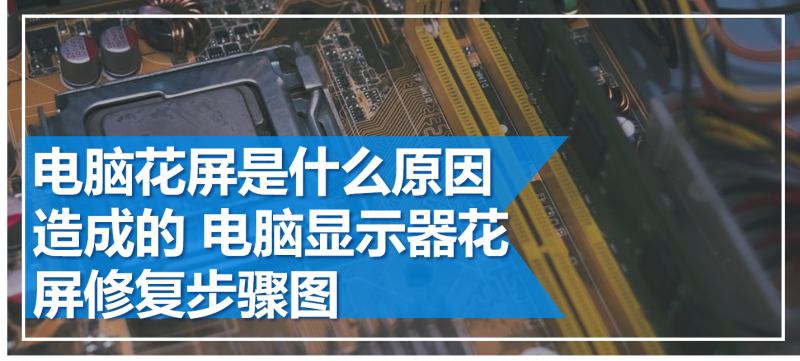 电脑花屏是什么原因造成的 电脑显示器花屏修复步骤图