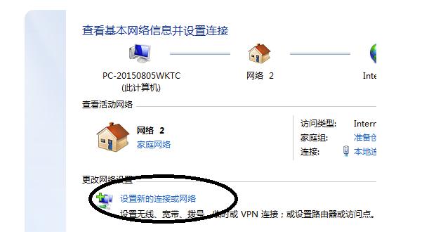 VPN如何设置