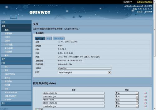 openwrt修改默认ip地址