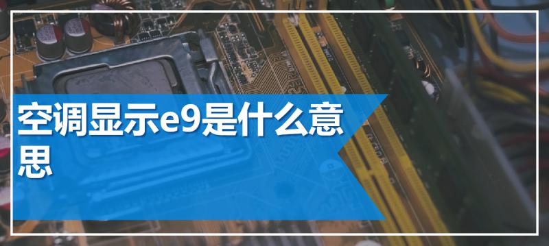 空调显示e9是什么意思