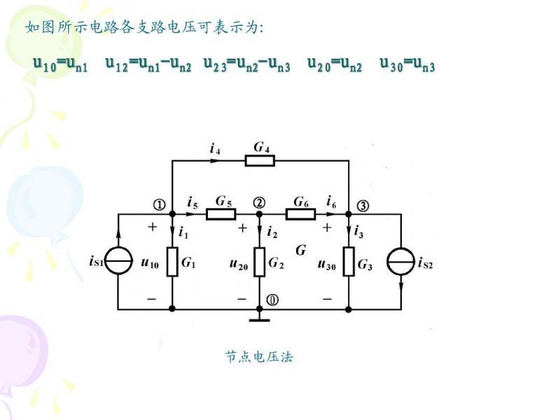 节点电压法怎么列方程 节点电压法标准方程